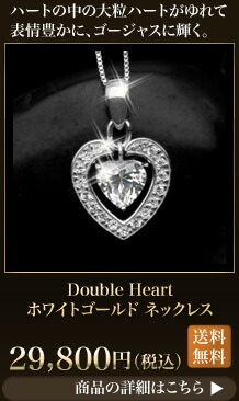 Double Heart ホワイトゴールドネックレス