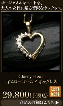 Classy Heart ネックレス