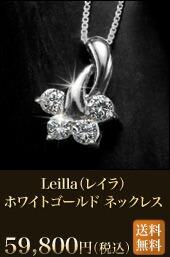レイラ ホワイトゴールド ネックレス
