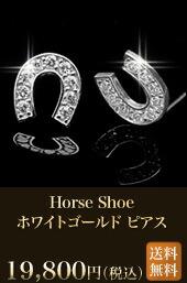 Horse Shoe ホワイトゴールドピアス