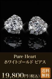 Pure Heart ホワイトゴールドピアス
