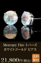 Merecury Fire トパーズ ホワイトゴールドピアス