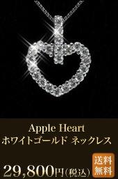 Apple Heart ホワイトゴールドネックレス
