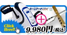 電動サイクルルームマーチDX(RM-08)