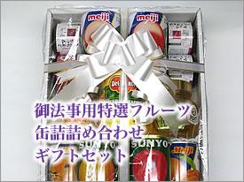 御法事用特選フルーツ缶詰詰め合わせギフトセット