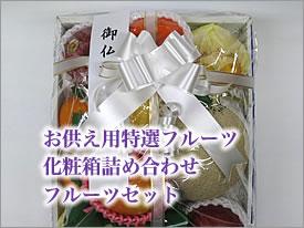 お供え用特選フルーツ化粧箱詰め合わせギフトセット