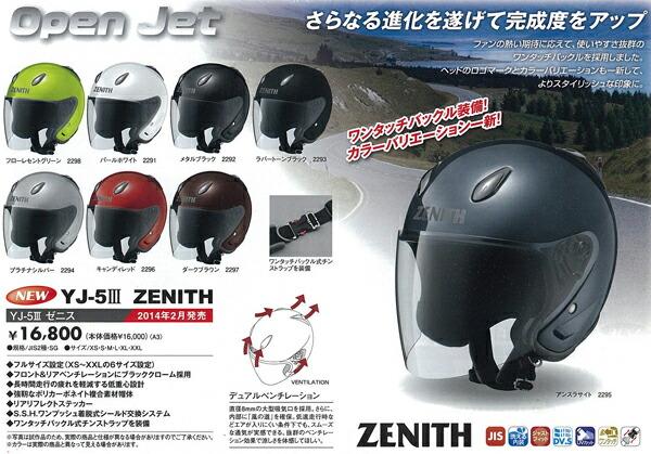 YJ-5-3ジェットヘルメット