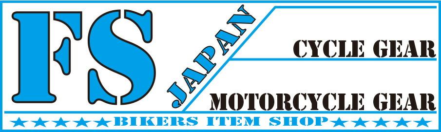 FS JAPAN バイカーズ ショップ:スモジョンやベネトンF1から格安ヘルメットまでのバイク用品販売