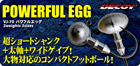 ���ĥ��� �ǥ��� �ѥ�ե륨�å� (Powerful EGG) VJ-70