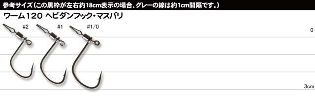 カツイチ デコイ HD HOOK WORM120 (ヘビダンフック WORM120)(チューンドプラスシリーズ)