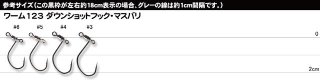 カツイチ デコイ DS HOOK WORM123 (ダウンショットフック WORM123)(マスバリ)