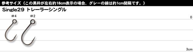 カツイチ デコイ TRAILER SINGLE 29 (トレーラー シングル 29)