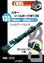 DBS accessories KIZAKI Chiaki ski soul cover 'Sky soul guard W135 165 cm-185 cm DBS-3725