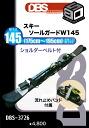DBS accessories KIZAKI Chiaki ski soul cover 'Sky soul guard W145 175 cm-195 cm DBS-3726