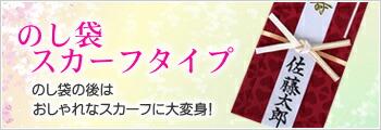 のし紙スカーフタイプ
