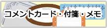 コメントカード・コメントシール
