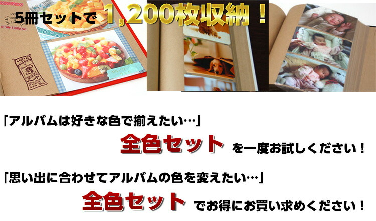 おしゃれな雑貨風アルバム 全色セットが送料無料!5冊セットで定価より25%もお得!