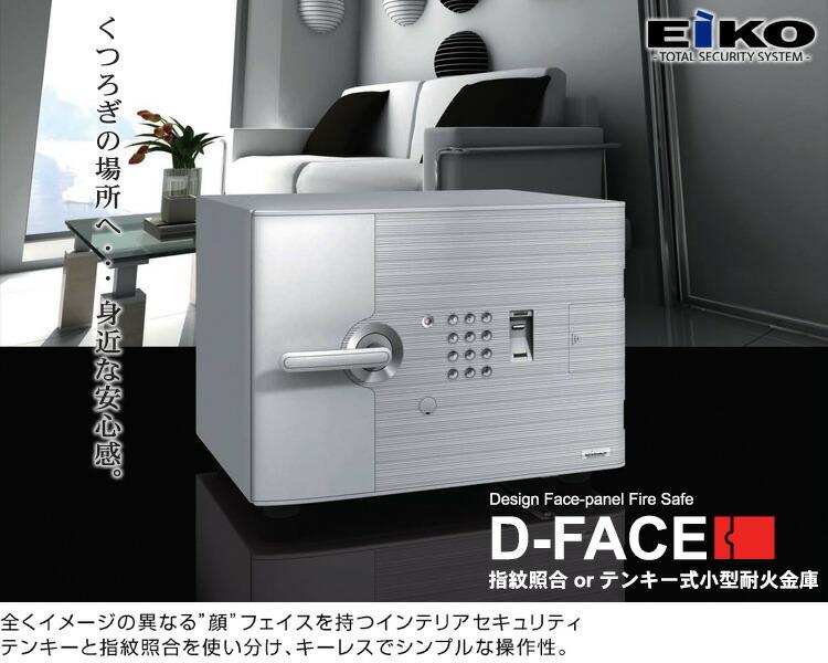 EIKO 耐火金庫 D-FACE