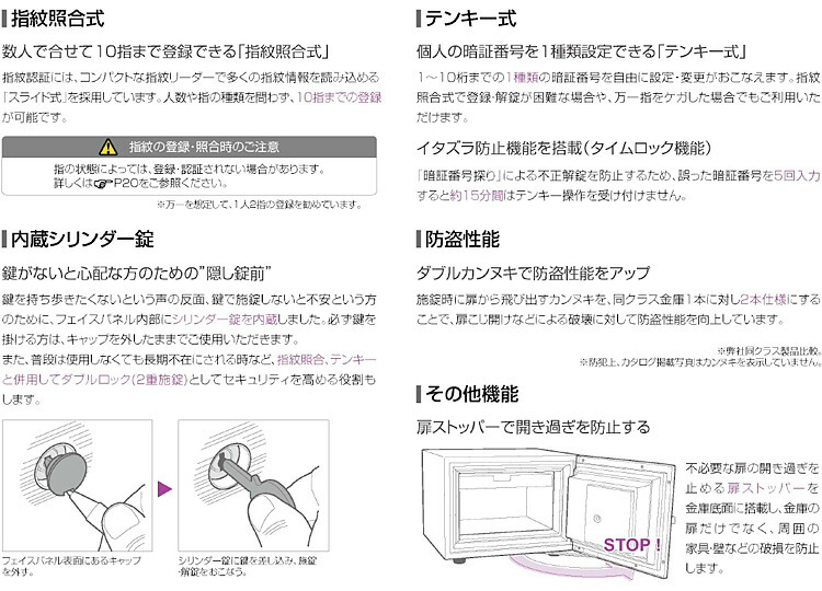 マルチロック式製品詳細