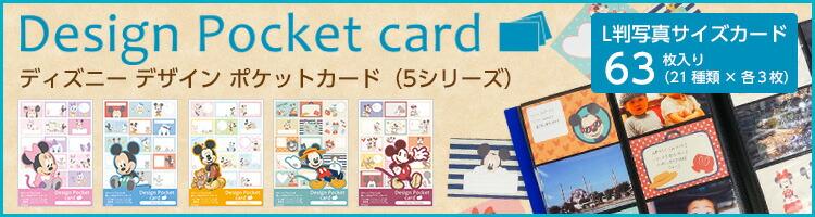 【新商品】デザインポケットカードにディズニーシリーズ登場!