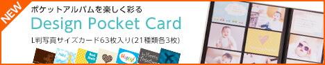 【NEW】シンプルなポケットアルバムをオシャレに飾るデザインカード。