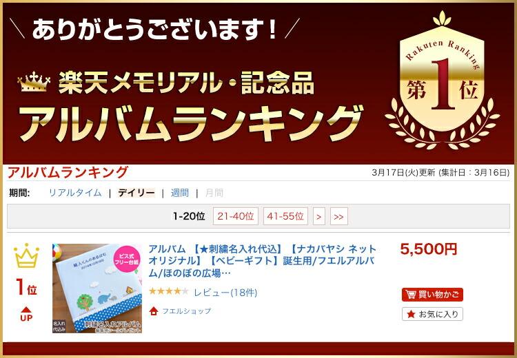 楽天メモリアル・記念品アルバムランキング1位