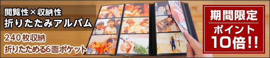 【新商品】閲覧性と収納性を兼ね備えたポケットアルバム