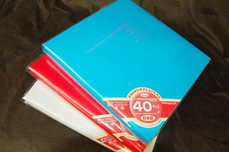 フエルアルバム 白フリー台紙20枚 フォトレンジ ブルー20L-92-B