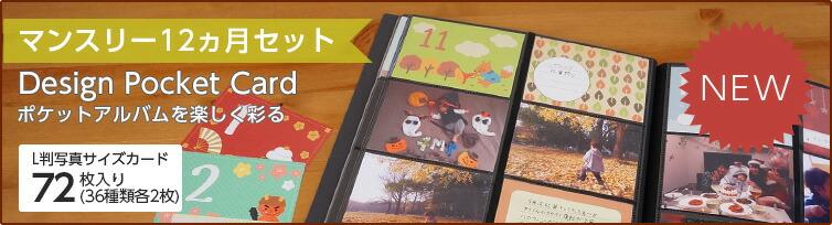 【新商品】デザインポケットカードに12ヵ月のマンスリーセットが登場!