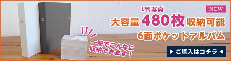【新商品】一冊でL判480枚収納!大容量ポケットアルバム