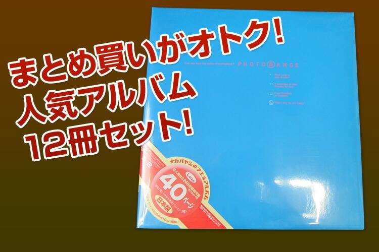 フエルアルバム 白フリー台紙20枚 フォトレンジ ブルー12冊セット