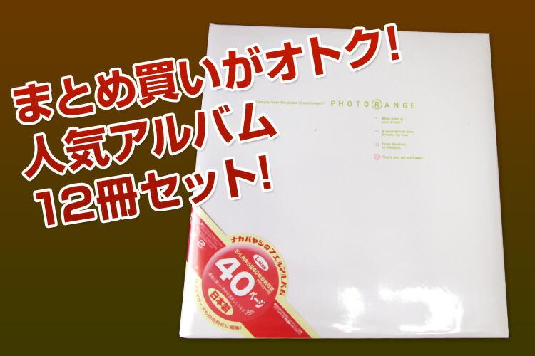 フエルアルバム 白フリー台紙20枚 フォトレンジ ホワイト12冊セット