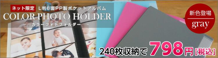 【新商品】L判サイズ 6面タイプ 見開き12ポケット カラーポケットフォルダー