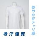 Sweat perspiration fast-dry shirt