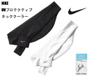 Nike UV protective neck cooler
