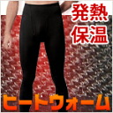 East Les soft tights heat and warm soft touch material (TH) N