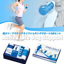 Active life support jog 5-piece set