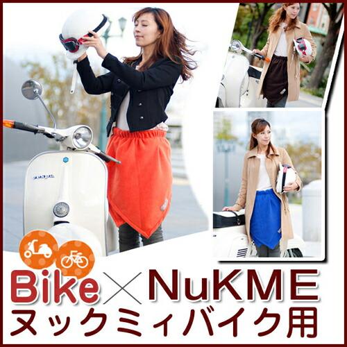 NuKME BIKE(ヌックミィバイク) フリーススカート 収納用巾着ポーチ付. <ネコポス対応不可商品>