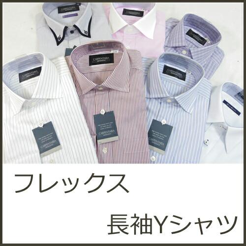 CARPENTARIA フレックス ビジネス長袖Yシャツ カラー&デザインはお任せ, 代金引換、配送日指定不可.