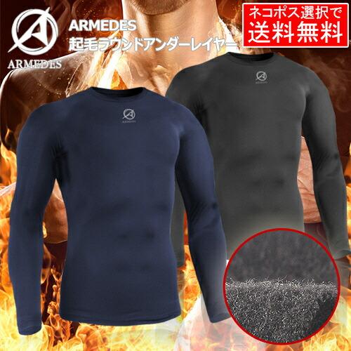 ARMEDES アルメデス コンプレッションウェア アンダーウェア 裏起毛防寒インナー. 代金引換、配送日指定不可.