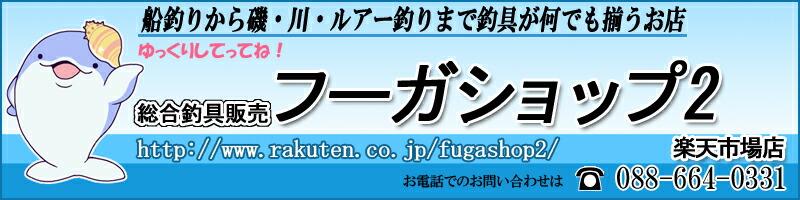 釣具総合卸売販売 フーガショップ2:フィッシング