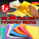 Delivered in 'Germany's cloth ★ blitz blitz ☆ 7 color plain'. Non-cash on delivery