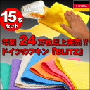 "266 Yen per sheet! ""Germany フキンブリッツ ◆ 15 piece set BLITZ bags ' * are delivered in non-courier"