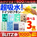 "It is the notice with ""7 German フキン ★ blitz blitz ☆ color plain fabrics"". C.O.D. impossibility"