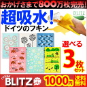 "Limited Edition ""1000 yen Germany just ☆ フキンブリッツ ☆ design with blitz 3 set ☆ BLITZ '"
