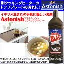 ' Astonish ☆ セラミッククリ - na Astonish ' non-