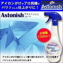 "Just spray ago ironing A crispy finish! 'Astonish ☆ Staci Astonish""* will not be available."
