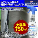 "Shine shiny and clean A stainless steel cleaner! 'Astonish ☆ stainless steel cleaner Astonish""* will not be available."