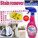 """""""750 ml of アストニッシュ ☆ stain remover Astonish large-capacity """"※ is not available"""" [just point 10 times]."""