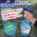 A vinegar power scheme! Britain imported detergent loved 'astonish ☆ window and glass cleaner Astonish * non-hand skin gently, without polluting the water environment-friendly British housewife